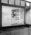 November a budapesti utcákon